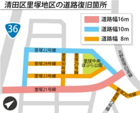 札幌市清田区里塚地区の道路復旧を公告 4月末開札