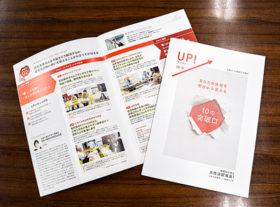 働き方改革に向かって 札幌市内3社の挑戦(下)