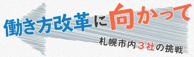 働き方改革に向かって 札幌市内3社の挑戦