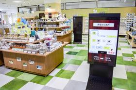 道の駅にAI搭載のデジタルサイネージ設置 室蘭市