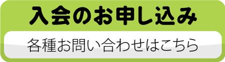 入会申し込み/問い合わせメールフォーム