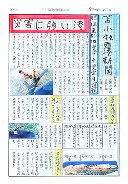 「苫小牧西港新聞」市内で掲示 仙台市の小学生が製作