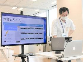 社員の居場所画面上で共有 ノースディテールがシステム開発