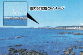留萌港に風力発電機2基を新設 日立サステナブルエナジー