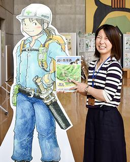 漫画で森林の面白さ伝えたい 道森林管理局平田美紗子さん