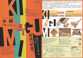 木組みの技術や魅力紹介 竹中工務店が札幌で