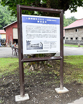 十勝開墾農場畜舎の説明板をリニューアル 清水町