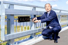 悲願の新天塩大橋完成 天塩、幌延町が見学会