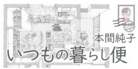 本間純子 いつもの暮らし便(1)街並みに調和する外壁の色