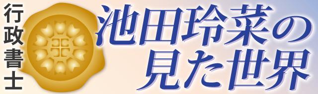 行政書士池田玲菜の見た世界