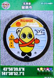 道の駅るもいで「KAZUMOちゃん」MHカード配布