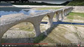 「幻の橋」3次元映像を公開 北王コンサルタント