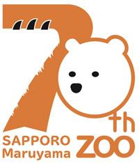 70周年記念のロゴデザイン発表 円山動物園