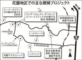 コロナに揺れるニセコ 試練のリゾート開発(下)可能性眠る場所