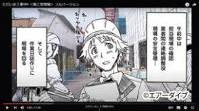 PR漫画「ただいま工事中!!」の動画版を公開 札幌建協