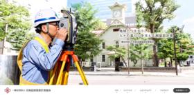 測量設計を広くアピール 北測協が公式サイト刷新