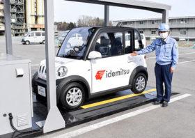 構内移動用超小型EVを導入 出光興産北海道製油所
