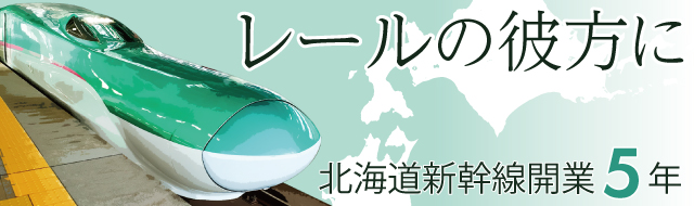 レールの彼方に 北海道新幹線開業5年