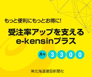 e-kensinプラス入会のご案内