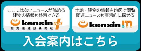 ここにはないニュースが読める、建物の情報も検索できるe-kensinプラス、土地・建物の情報を地図で閲覧、関連ニュースも直感的に探せるe-kensinマップ、入会案内はこちら