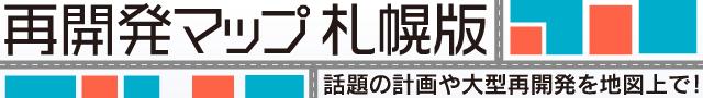 再開発マップ 札幌版