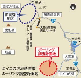 上川町のエイコの沢周辺で新地熱発電調査 JOGMEC