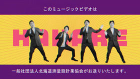 測量Boyzが道広告協会賞フィルム部門優秀賞を受賞