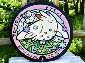 「下水道にも興味持って」 函館公園にポケモンマンホール