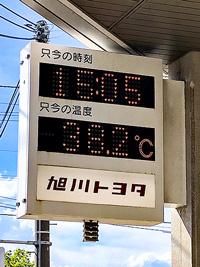上川管内で酷暑続く 水分補給や休養、現場の対策強化を